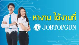 Job Topgun